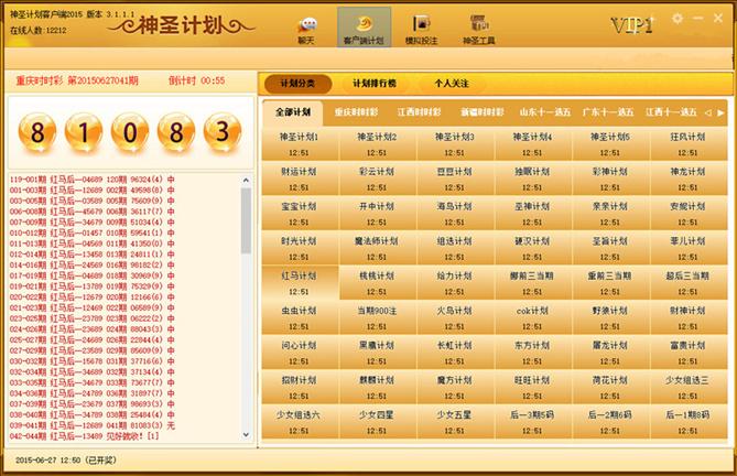 神圣计划客户端计划分类展示!支持多个时时彩和11选5号码预测